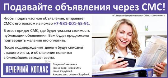 Объявления котлас работа свежие вакансии подать объявление о работе без емейла бесплатно