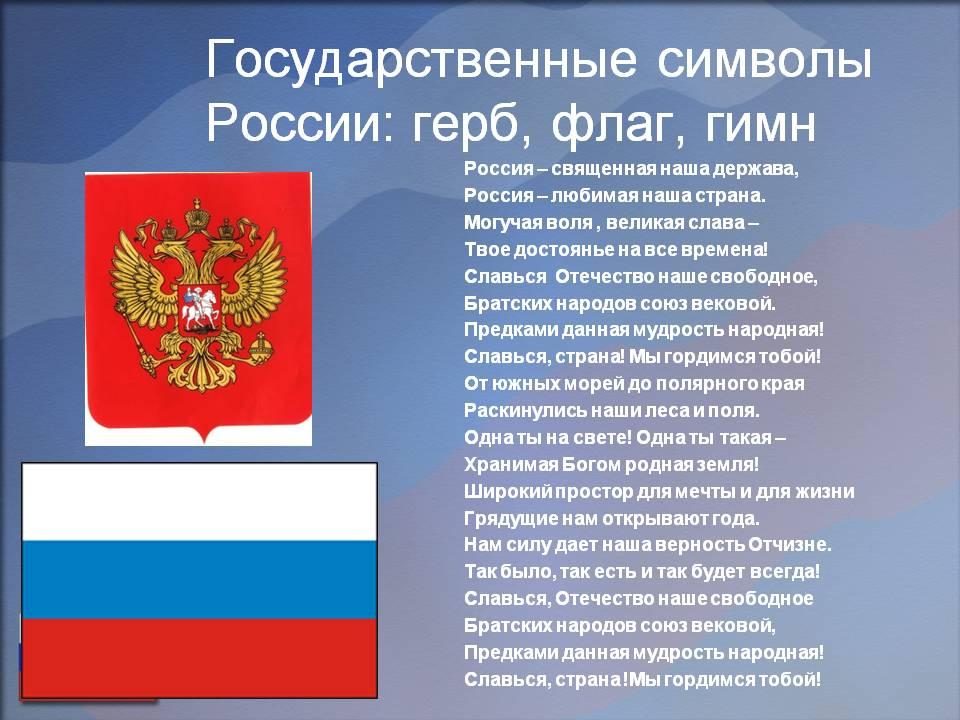 фото герб россии и флаг россии