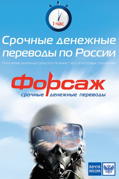 денежные переводы почтой россии коем случае нельзя