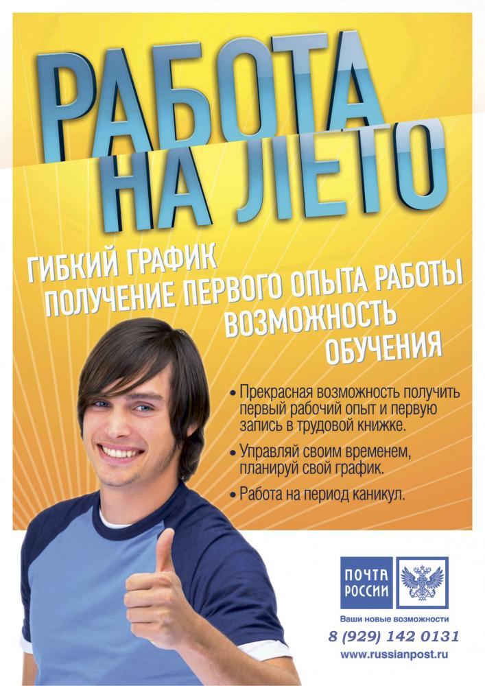 Работа для подростков вакансии спб 2 фотография