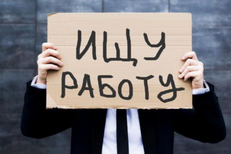 cлужба занятости населения московской области: