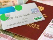 С 1 октября выплаты пенсионерам, использующим банковские карты, будут переведены на платежную систему «МИР»