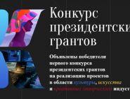В 2021 году 60 социально значимых проектов из Архангельской области получили федеральную поддержку на сумму 128 миллионов рублей