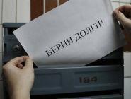 Российским коллекторам могут дать право скрывать свои имена