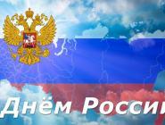 День России празднуют с 1998 года