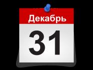 31 декабря - на работу!
