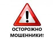 Котлашанин лишился почти четырехсот тысяч рублей, попавшись на стандартную уловку мошенника