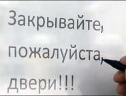 «Тайная орфографическая полиция» появилась в России
