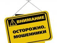 Любопытство лишило котлашанку 3 тысяч рублей