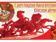 Мероприятия, посвященные 100-летию Красной Армии, в Котласе