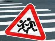 Внимание, на дороге дети!