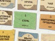 Минпромторг подготовил законопроект о продовольственных карточках