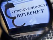 В Котласе установлена подозреваемая в размещении в сети Интернет комментариев экстремистского содержания