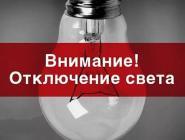 Отключение электроэнергии в июле