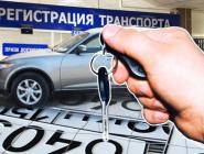 В России собрались ввести новые правила регистрации автомобилей