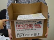 Жители Архангельской области отправили посылку Владимиру Путину