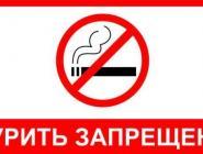 Как соблюдается антитабачный закон в Архангельской области?