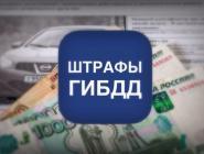 В России водители стали меньше платить штрафов за нарушение ПДД
