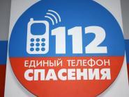 Вызов с мобильного телефона экстренной помощи по единому номеру – «112»