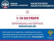Северяне смогут принять участие в пробной переписи населения
