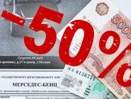 Продлевается возможность оплаты «со скидкой» штрафа за нарушения ПДД