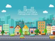 Комфортная городская среда: в регионе завершено благоустройство 171 объекта