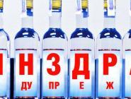 ФАС одобрила появление устрашающих надписей на бутылках со спиртным