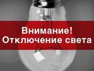 Об отключении электроэнергии в декабре