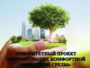 В 2018 году в Архангельской области благоустроили 252 территории
