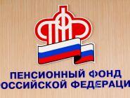 Мошеннические сайты Пенсионного фонда РФ появились в Сети
