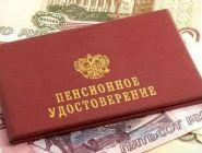 В России планируют с апреля проиндексировать социальные пенсии