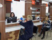 МФЦ будет сообщать россиянам о наступлении предпенсионного возраста