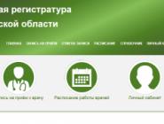 В Архангельской области изменился порядок записи на приём к врачу через интернет
