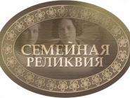 В Архангельской области проходит региональный этап конкурса «Семейная реликвия»