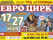 Событие десятилетия! «Евро Цирк Шапито» покоряет Котлас. С 17 по 27 мая в ТРЦ