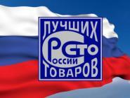 Подведены результаты регионального этапа конкурса «100 лучших товаров России»