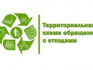 В регионе представят проект новой системы обращения с отходами