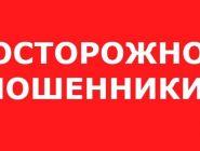 Попытавшись заработать на бирже, мужчина перевел мошенникам около двух миллионов рублей