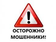 Банк России предупреждает пенсионеров о возможном мошенничестве