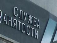 Ситуация на рынке труда Архангельской области остается стабильной