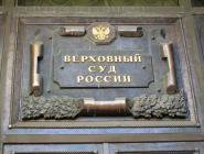 Верховный суд России запретил деятельность «Свидетелей Иеговы» в стране