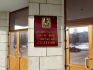 Архангельское областное Собрание депутатов – единственный региональный парламент в стране обратил внимание на проблему помощи ипотечным заемщикам