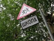 Госавтоинспекция Архангельской области проверила улично-дорожную сеть у образовательных организаций