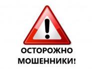 Котлашанка перевела мошенникам 150 000 рублей