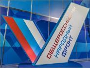 Народный фронт в Архангельской области подвел итоги работы
