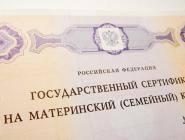Более 66 тысяч семей Архангельской области являются владельцами сертификатов на материнский капитал