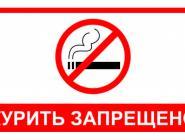 Расширен список мест, где запрещено курить