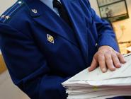 Количество обращений в прокуратуру снизилось