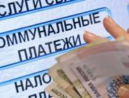«Эконом» и «безлимит»: Минстрой предложил дисконтные тарифы для оплаты услуг ЖКХ