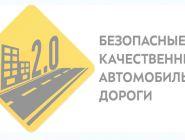 Финансирование нацпроекта «Безопасные и качественные автомобильные дороги» в Архангельской области превысит 22 млрд рублей за шесть лет